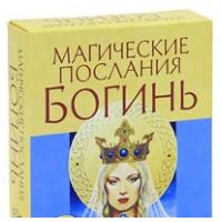 Магические послания Богинь