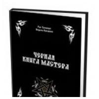 """Александр Контанистов """"Черная книга мастера"""""""