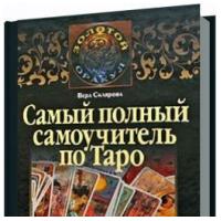 Вера Склярова «Самый полный самоучитель по Таро»